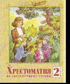 Литературное чтение. 2 класс: Хрестоматия (ФГОС) /+802851/