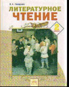Литературное чтение. 2 класс: Учебник: В 2 ч. Ч. 1 (ФГОС) /+555831/