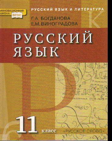 Русский язык. 11 кл.: Учебник. Базовый и углубленный уровни /+796849/