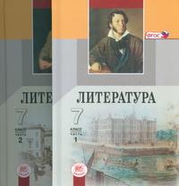 Литература. 7 класс: Учебник-хрестоматия: В 2-х ч. (ФГОС) /+672819/