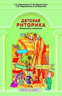 Детская риторика. 4 кл.: В рассказах и рисунках: Учебная тетрадь ФГОС