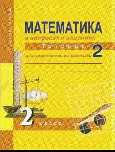 Математика в вопросах и заданиях. 2 класс: Тетр. для самост. раб.№2 /+785581/