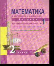 Математика в вопросах и заданиях. 2 класс: Тетр. для самост. раб.№1 /+785580/