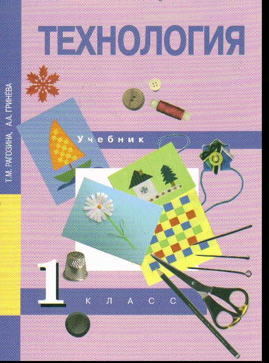 Технология. 1 кл.: Учебник (ФГОС) /+678174/