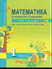 Математика в вопросах и заданиях. 1 класс: Тетрадь для самост.работы №2 ФГОС