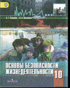 ОБЖ. 10 кл.: Учебник: Базовый уровень ФГОС /+802072/