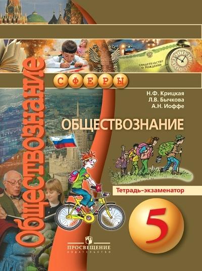 Обществознание. 5 кл.: Тетрадь-экзаменатор ФГОС