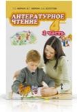 Литературное чтение. 4 кл.: Учебник: В 2 ч. Ч.2 (ФГОС) /+613561/