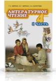 Литературное чтение. 4 кл.: Учебник: В 2 ч. Ч.1 (ФГОС) /+613560/