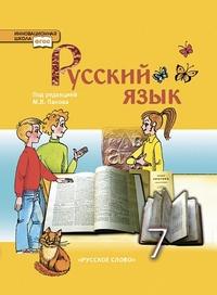 Русский язык. 7 класс: Учебник ФГОС