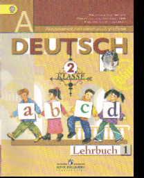 Немецкий язык. 2 кл.: Учебник: В 2-х частях (ФГОС) /+798933/