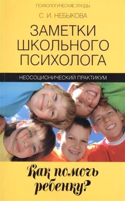 Заметки школьного психолога: Как помочь ребенку?