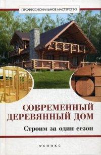 Современный деревянный дом. Строим за один сезон