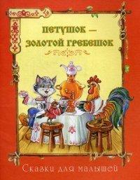Петушок - золотой гребешок: Русская народная сказка