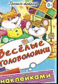 Пропись-тетрадь Веселые головоломки с наклейками