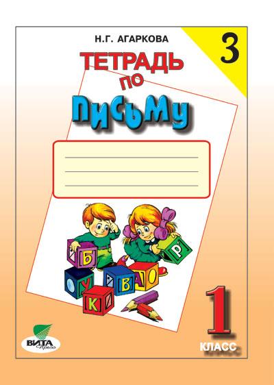 Тетрадь по письму 1 класс: Рабочая тетрадь № 3 (ФГОС) /+755593/