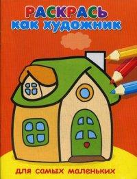 Раскраска Раскрась как художник Домик: Для самых маленьких