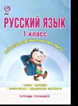Русский язык. 1 кл.: Контрольно-измерительные материалы. Тетрадь-тренажер