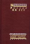 """""""Пражская весна"""" и международный кризис 1968 года: Документы"""