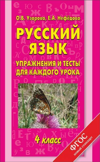 Русский язык. 4 класс: Упражнения и тесты для каждого урока ФГОС