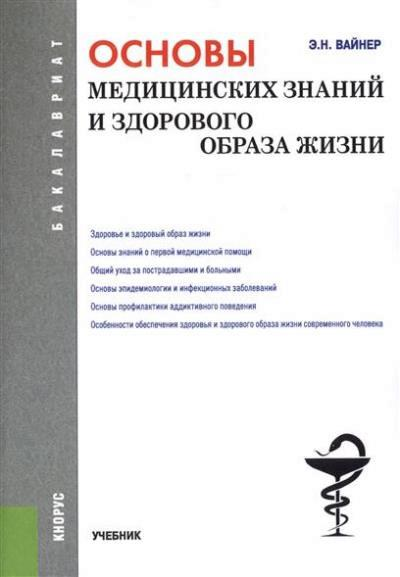 Основы медицинских знаний и здорового образа жизни: Учебник
