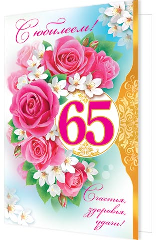Поздравления с днем рождения на 65 лет сестре 78