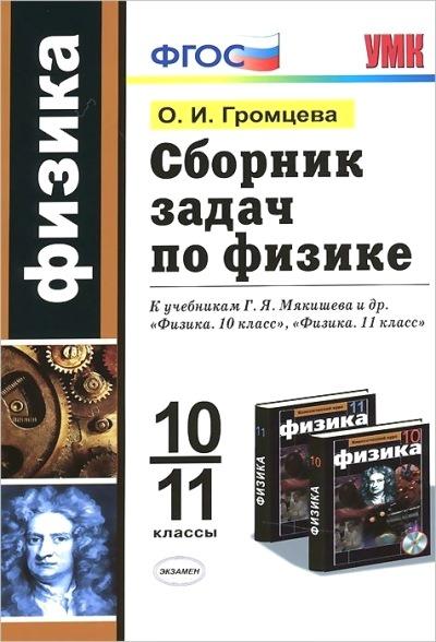 Сборник задач по физике. 10-11 кл.: К учеб. Мякишева Г.Я. и др. ФГОС