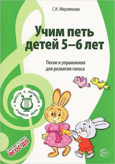 Учим петь детей 5-6 лет. Песни и упражнения для развития голоса (ФГОС ДО)