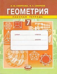 Геометрия. 7 класс: Рабочая тетрадь ФГОС /+577103/