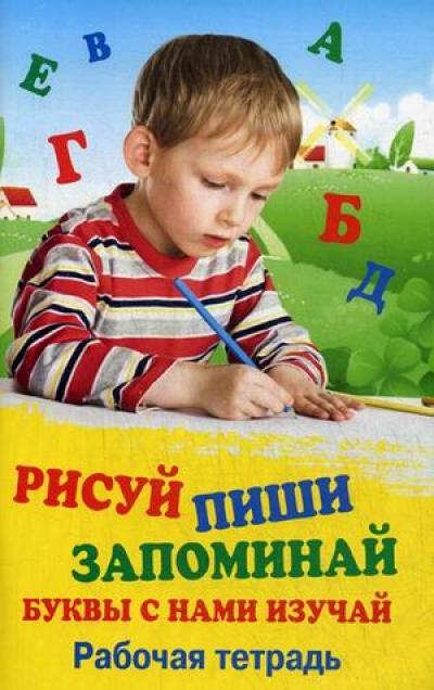 Рисуй. Пиши. Запоминай. Буквы с нами изучай