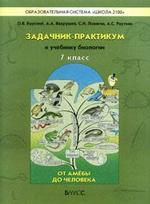 Биология. 7 класс: Задачник-практикум к учеб. Вахрушева /+496386/