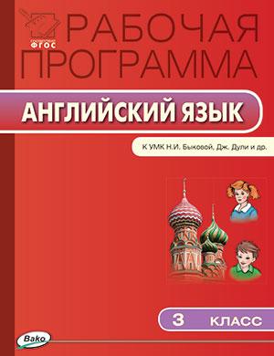 Английский язык. 3 класс: Рабочая программа к УМК Быковой, Дули и др. ФГОС