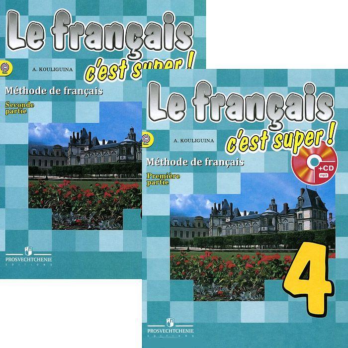 Твой друг французский язык. 4 кл.: Учебник (Methode de francais) /+549737/