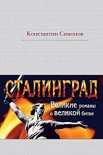 Живые и мертвые (+ полусупер Сталинград)