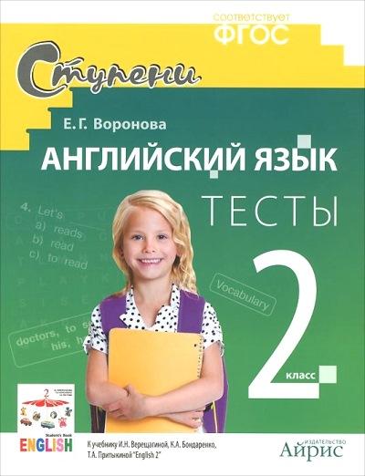 Английский язык. 2 класс: Тесты к учебнику Верещагиной и др.