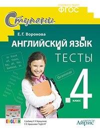 Английский язык. 4 кл.: Тесты к учебнику Верещагиной и др.