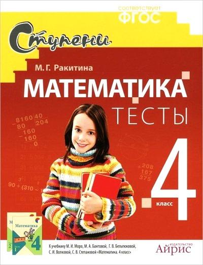 Математика. 4 кл.: Тесты к учебнику Моро и др. ФГОС