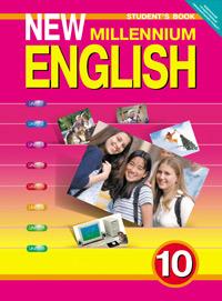 New Millennium English 10: Учебник английского языка 10 кл. ФГОС /+565762/