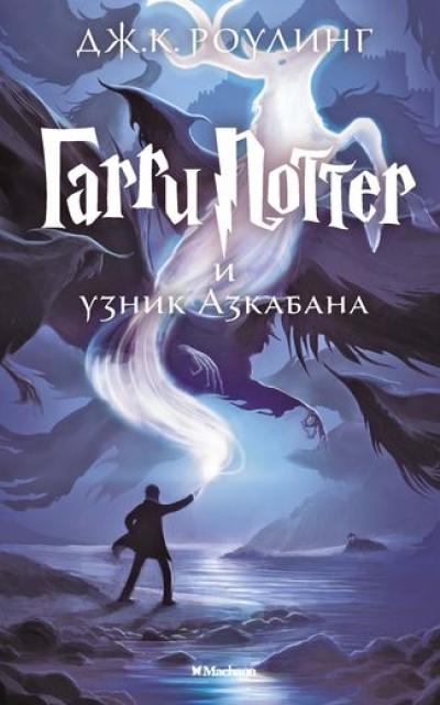 Гарри Поттер и узник Азкабана: Роман