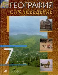 География. 7 кл.: Страноведение: Учебник /+784789/