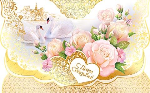 Свадебные поздравления лебедей