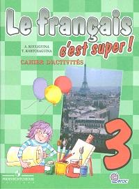 Французский язык. 3 кл.: Рабочая тетрадь ФГОС
