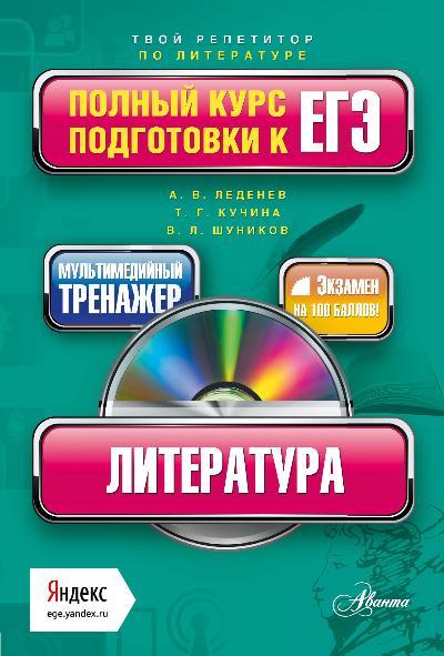 Литература. Полный курс подготовки к ЕГЭ