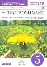 Естествознание. 5 класс: Введен. в естеств.-науч. предм.:Раб.тетрФГОС/+807452