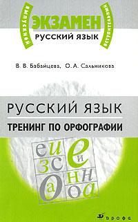 Русский язык: Тренинг по орфографии: Материалы для подгот. к ЕГЭ /+679494/