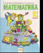 Математика. 2 класс: Учебник: В 2 ч.: Ч. 2 (ФГОС) /+744740/