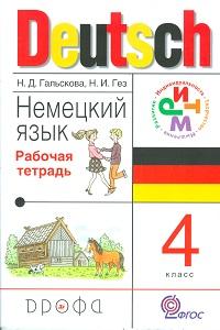 Немецкий язык. 4 кл.: Раб. тетрадь (ФГОС) /+834824/
