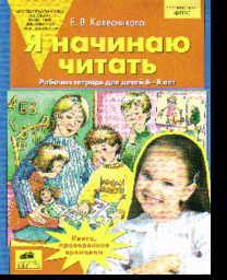 Я начинаю читать: Рабочая тетрадь для занятий с детьми 6-8 лет /+626983/