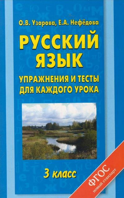 Русский язык. 3 кл.: Упражнения и тесты для каждого урока ФГОС