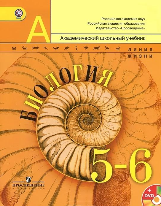 Биология. 5-6 кл.: Учебник ФГОС /+824700/